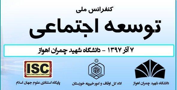 کنفرانس ملی توسعه اجتماعی 7 آذر برگزار می گردد، دریافت بیش از 50 مقاله تاکنون