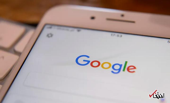 حریم خصوصی کاربران گوگل به روزرسانی و تقویت شد