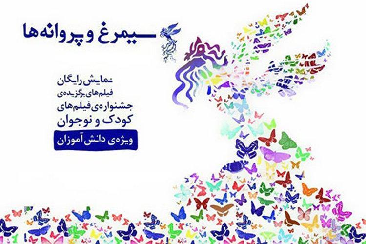 سیمرغ و پروانه ها ، نمایش پنج فیلم کودک و نوجوان همزمان با جشنواره فجر