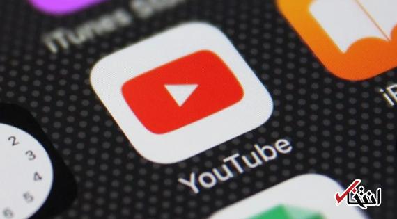 یوتیوب ویژگی جدید خود را می آزماید ، تقلید از اینستاگرام یا اخترام به کاربران؟