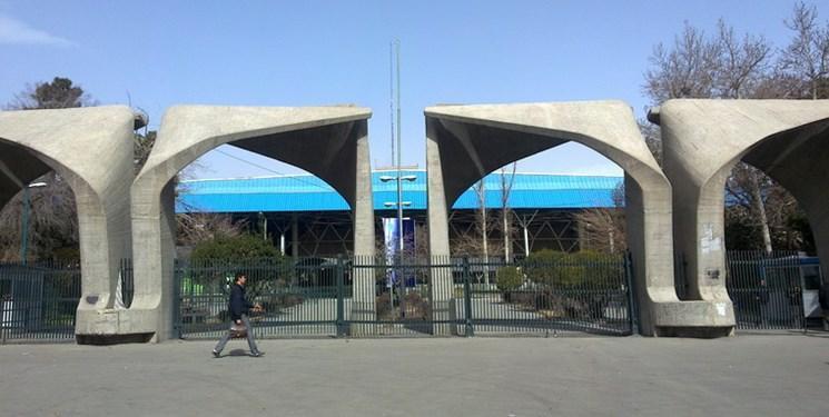 همایش ملی دانشگاه اخلاق مدار در دانشگاه تهران برگزار می شود