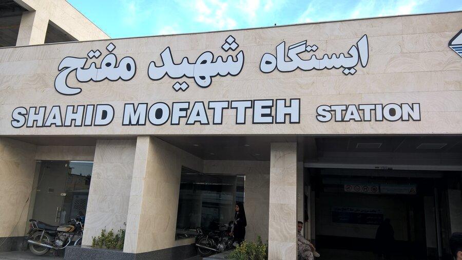 برطرف نقص فنی قطار مترو در ایستگاه شهید مفتح
