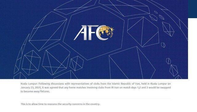بازگشت شرط آنالیز امنیتی به میزبانی ایران در لیگ قهرمانان آسیا