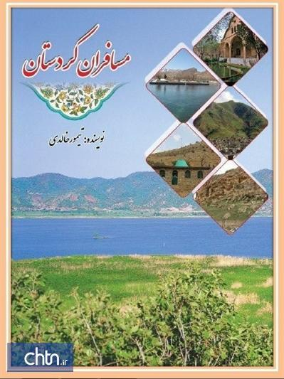 کتاب مسافران کردستان به زودی منتشر می گردد