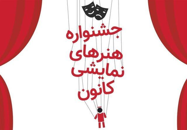 هجدهمین جشنواره هنرهای نمایشی در تبریز افتتاح شد