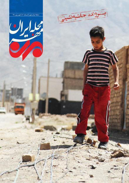 پنجمین شماره مجله ایران مهر منتشر شد