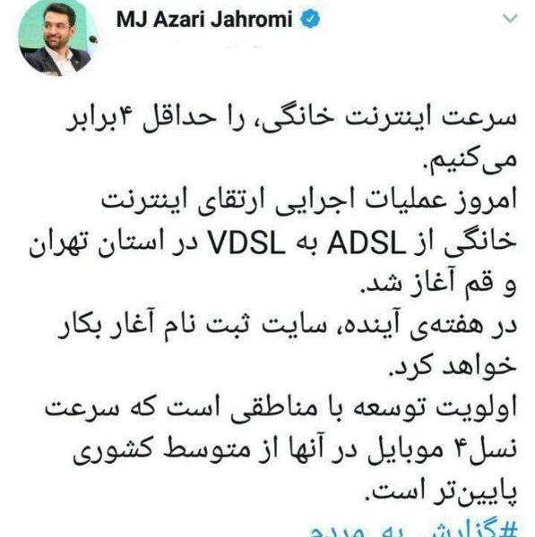 پاسخ به ابهامات سخنان وزیر ارتباطات درباره 4 برابر شدن سرعت اینترنت خانگی و ثبت نام اینترنت VDSL