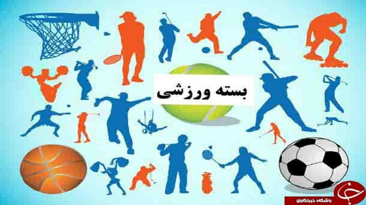 بسته ورزشی استان البرز، 9 تیرماه 99