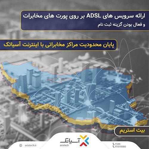 آسیاتک: هر روی خط تلفنی در هر مرکز مخابراتی اینترنت ADSL می دهیم