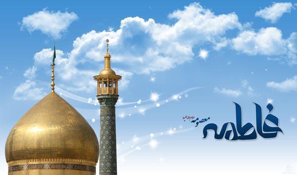 محل تولد حضرت معصومه (س) کدام شهر است؟
