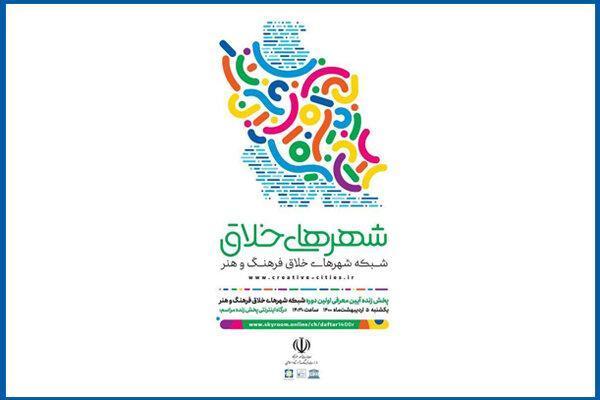 معرفی شبکه شهر های خلاق فرهنگ و هنر مجازی با حضور وزیر ارشاد
