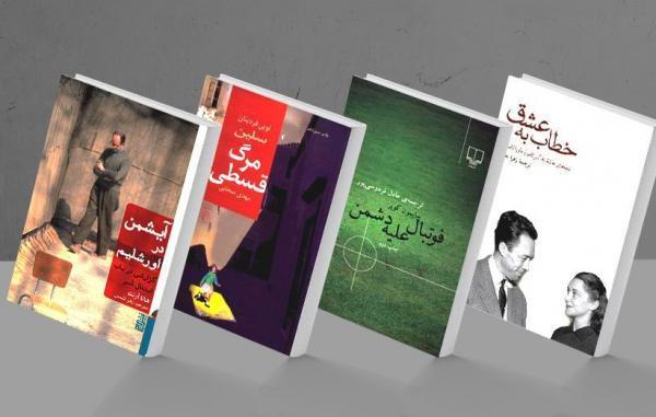 50 کتاب پیشنهادی خبرنگاران مگ (به مناسبت نمایشگاه آنلاین کتاب)
